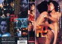 【VHSです】卍 まんじ [樋口可南子/高瀬春奈]|中古ビデオ【中古】
