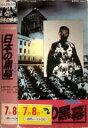 【VHSです】日本の黒幕(フィクサー) 中古ビデオ【中古】【P15倍♪10/15(金)0時~10/25(月)23時59分迄】