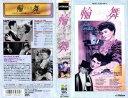 【VHSです】輪舞 LA RONDE [字幕][アントン・ウォルブルック/シモーヌ・シニョレ] 中古ビデオ【中古】