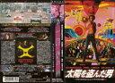【VHSです】太陽を盗んだ男 プレミアム・ニューマスター版 中古ビデオ【中古】【P15倍♪10/15(金)0時~10/25(月)23時59分迄】