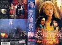 【VHSです】恋の闇 愛の光 [字幕]|中古ビデオ【中古】【P15倍♪10/15(金)0時~10/25(月)23時59分迄】