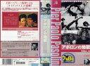 【VHSです】アポロンの地獄 [字幕]|中古ビデオ【中古】【P15倍♪10/15(金)0時~10/25(月)23時59分迄】