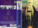【VHSです】月光仮面 初回と最終回 中古ビデオ [K]【中古】