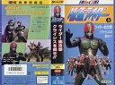 【VHSです】仮面ライダー 5 ライダー総攻撃 クライシスを倒せ!! 中古ビデオ【中古】