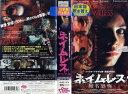 【VHSです】ネイムレス 無名恐怖 [吹替]|中古ビデオ【中古】