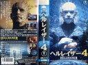 【VHSです】ヘルレイザー4 [字幕]|中古ビデオ【中古】