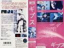 【VHSです】ギプス [監督:塩田明彦] 中古ビデオ【中古】【P15倍♪10/15(金)0時~10/25(月)23時59分迄】