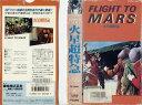 【VHSです】火星超特急 FLIGHT TO MARS [字幕]|中古ビデオ【中古】