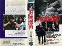 【VHSです】われに撃つ用意あり READY TO SHOOT [原田芳雄/桃井かおり] 中古ビデオ【中古】