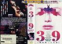 【VHSです】39 刑法第三十九条 [監督:森田芳光][鈴木京香・堤真一] 中古ビデオ【中古】【P15倍♪10/15(金)0時~10/25(月)23時59分迄】