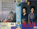 【VHSです】夜汽車 オリジナル全長版 [萩原健一]|中古ビデオ【中古】【P15倍♪10/15(金)0時~10/25(月)23時59分迄】