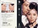 【VHSです】妻二人 [若尾文子/高橋幸冶] 中古ビデオ【中古】【P15倍♪10/15(金)0時~10/25(月)23時59分迄】