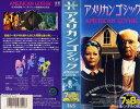 【VHSです】アメリカン ゴシック [字幕][ロッド・スタイガー]|中古ビデオ【中古】【P15倍♪10/15(金)0時~10/25(月)23時59分迄】