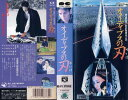 【VHSです】オイディプスの刃 [監督:成島東一郎] 中古ビデオ【中古】【P15倍♪10/15(金)0時~10/25(月)23時59分迄】
