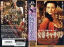 【VHSです】女帝キャサリン [吹替][キャサリン・ゼタ=ジョーンズ]|中古ビデオ【中古】【P15倍♪10/15(金)0時~10/25(月)23時59分迄】