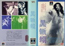 【VHSです】黒蜥蜴 [丸山(美輪)明宏](1968年)[未DVD化] 中古ビデオ【中古】【P15倍♪10/15(金)0時~10/25(月)23時59分迄】
