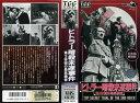 【VHSです】ヒトラー暗殺未遂事件 第3帝国の最高機密 [日本語解説版]|中古ビデオ【中古】【P15倍♪10/15(金)0時~10/25(月)23時59分迄】