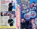 【VHSです】フレンチ コップス [字幕][未DVD化] 中古ビデオ【中古】