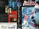 【VHSです】サイレント・パートナー [字幕] 中古ビデオ[K]【中古】