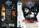 【VHSです】リアル・バレット 真実の銃弾 [字幕] 中古ビデオ【中古】