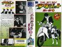 【VHSです】少年ジェット 黒い影 第3巻|中古ビデオ [K]【中古】【P15倍♪10/15(金)0時~10/25(月)23時59分迄】