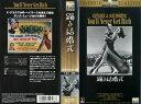 【VHSです】踊る結婚式 [字幕][フレッド・アステア]|中古ビデオ [K]【中古】【P15倍♪10/15(金)0時~10/25(月)23時59分迄】