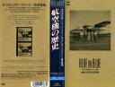 【VHSです】BLUE ON BLUE THE WORLD OF ANA 航空機の歴史|中古ビデオ [K]【中古】【P15倍♪10/15(金)0時~10/25(月)23時59分迄】