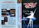 【VHSです】レニングラード国立バレエ 白鳥の湖 ムソルグスキー記念|中古ビデオ [K]【中古】【P15倍♪10/15(金)0時~10/25(月)23時59分迄】