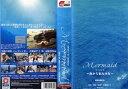 【VHSです】マーメイド 海から来た少女|中古ビデオ [K]【中古】【P15倍♪10/15(金)0時~10/25(月)23時59分迄】