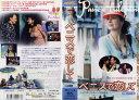 【VHSです】ベニスで恋して [字幕]|中古ビデオ [K]【中古】【P15倍♪10/15(金)0時~10/25(月)23時59分迄】
