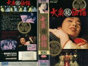 【VHSです】大奥(秘)物語 (1967年)|中古ビデオ【中古】