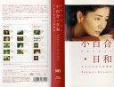 【VHSです】小百合・日和 吉永小百合の映像詩 (2003年)|中古ビデオ【中古】【P15倍♪10/15(金)0時~10/25(月)23時59分迄】