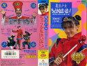 【VHSです】魔法少女ちゅうかなぱいぱい! あの娘が街にやって来た [小沢なつき] 中古ビデオ【中古】