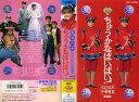 【VHSです】魔法少女ちゅうかなぱいぱい! さようなら中華魔女 [小沢なつき] 中古ビデオ【中古】