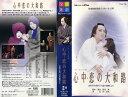 【VHSです】宝塚歌劇 雪組バウホール公演 心中・恋の大和路 [汐風幸/貴咲美里]|中古ビデオ【中古】