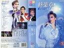【VHSです】宝塚歌劇 ディナーショー 稔幸 ディナーショー 終楽章 薔薇の五線譜|中古ビデオ【中古】