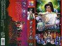 【VHSです】宝塚歌劇 宙組バウホール公演 里見八犬伝 [水夏希]|中古ビデオ【中古】