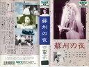 【VHSです】蘇州の夜|中古ビデオ【中古】【P15倍♪10/15(金)0時~10/25(月)23時59分迄】