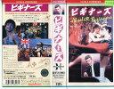 【VHSです】ビギナーズ デビッド・ボウイ [字幕]|中古ビデオ【中古】【P15倍♪10/15(金)0時~10/25(月)23時59分迄】