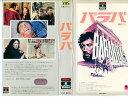 【VHSです】バラバ [字幕]|中古ビデオ【中古】【P15倍♪10/15(金)0時~10/25(月)23時59分迄】
