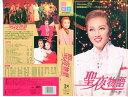 【VHSです】宝塚歌劇星組シアター・ドラマシティ公演 聖夜物語 クリスマスストーリー 中古ビデオ【中古】