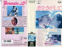 【VHSです】恋をさがして 中古ビデオ【中古】