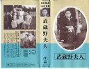 【VHSです】武蔵野夫人 [田中絹代] 中古ビデオ【中古】