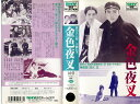 【VHSです】金色夜叉 [夏川大二郎] 中古ビデオ【中古】