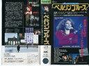 【VHSです】ベルリンブルース [ジュリア・ミケダス] 中古ビデオ【中古】