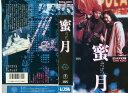 【VHSです】蜜月 [佐藤浩一] 中古ビデオ【中古】