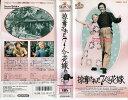 【VHSです】掠奪された七人の花嫁 [字幕]|中古ビデオ【中古】【P15倍♪10/15(金)0時~10/25(月)23時59分迄】