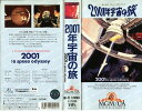 【VHSです】2001年宇宙の旅 [字幕]|中古ビデオ【中古】【P15倍♪10/15(金)0時~10/25(月)23時59分迄】
