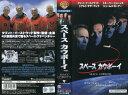 【VHSです】スペースカウボーイ [吹替][クリント・イーストウッド]|中古ビデオ【中古】【P15倍♪10/15(金)0時~10/25(月)23時59分迄】