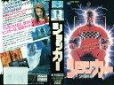 【VHSです】ショッカー [字幕]|中古ビデオ [K]【中古】【P15倍♪10/15(金)0時~10/25(月)23時59分迄】